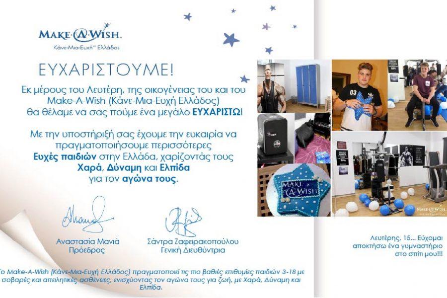 Το δίκτυο γυμναστηρίων ELIXIR πραγματοποίησε την ευχή του Λευτέρη με το Μake-A-Wish (Κάνε-Μια-Ευχή Ελλάδος)